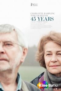 Фильм 45 лет смотреть онлайн