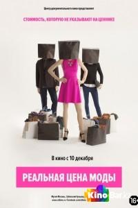 Фильм Реальная цена моды смотреть онлайн