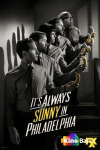 Фильм В Филадельфии всегда солнечно 11 сезон 10 серия смотреть онлайн