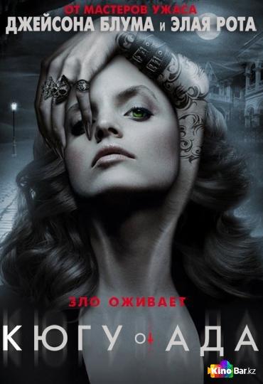 Фильм К югу от ада 1 сезон 7,8 серия смотреть онлайн