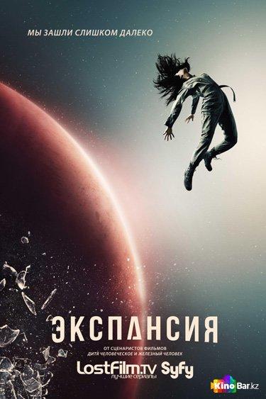 Фильм Пространство / Экспансия 1 сезон 9,10 серия смотреть онлайн