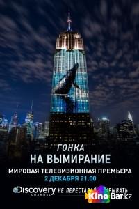 Фильм Гонка на вымирание смотреть онлайн