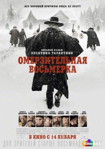 Фильм Омерзительная восьмерка смотреть онлайн