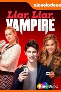Фильм Ненастоящий вампир смотреть онлайн