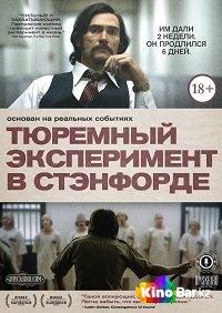 Фильм Тюремный эксперимент в Стэнфорде смотреть онлайн