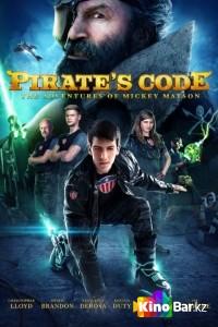 Фильм Кодекс пирата: Приключения Микки Мэтсона смотреть онлайн