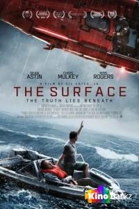 Фильм На поверхности смотреть онлайн