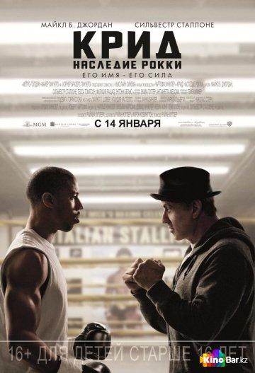 Фильм Крид: Наследие Рокки смотреть онлайн