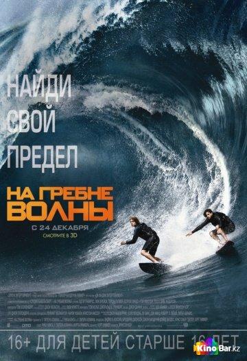 Фильм На гребне волны смотреть онлайн