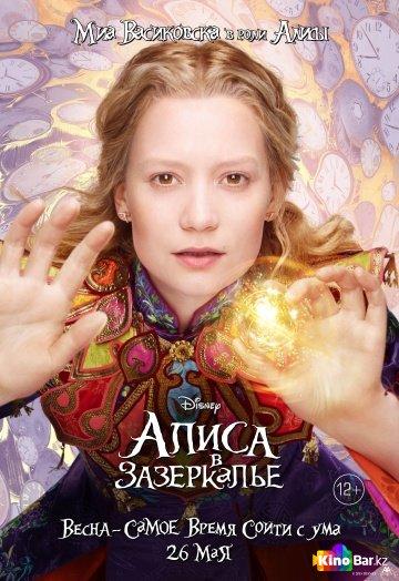 Фильм Алиса в Зазеркалье смотреть онлайн