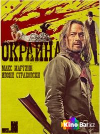 Фильм Окраина 1 сезон 1 серия смотреть онлайн