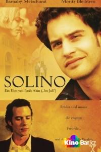 Фильм Солино смотреть онлайн
