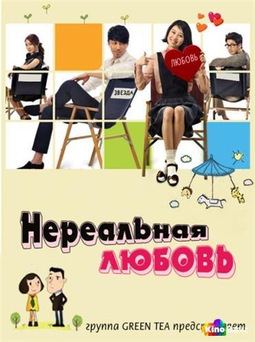 Фильм Нереальная любовь / Искусство любить 15,16 серия смотреть онлайн