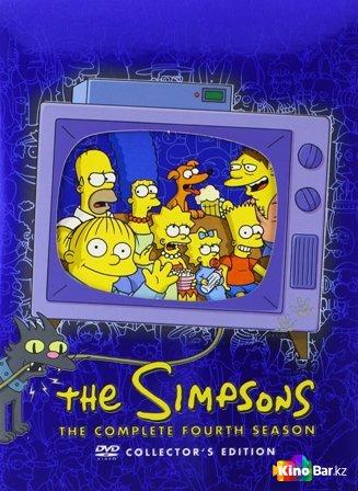Фильм Симпсоны 4 сезон 21,22 серия смотреть онлайн