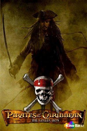 Фильм Пираты Карибского моря 1,2,3,4 (все части по порядку) смотреть онлайн