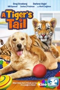 Фильм Тигриный хвост смотреть онлайн