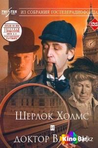 Фильм Шерлок Холмс и доктор Ватсон: Знакомство смотреть онлайн