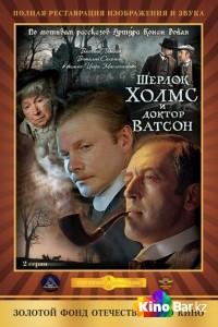 Фильм Шерлок Холмс и доктор Ватсон: Кровавая надпись смотреть онлайн