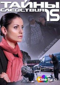Фильм Тайны следствия 15 сезон 17,18 серия смотреть онлайн