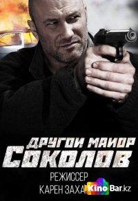 Фильм Другой майор Соколов 29,30,31,32 серия смотреть онлайн