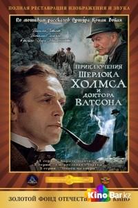 Фильм Шерлок Холмс и доктор Ватсон: Смертельная схватка смотреть онлайн