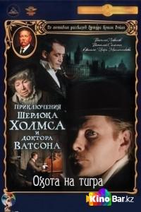 Фильм Приключения Шерлока Холмса и доктора Ватсона: Охота на тигра смотреть онлайн