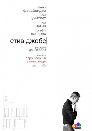Фильм Стив Джобс смотреть онлайн