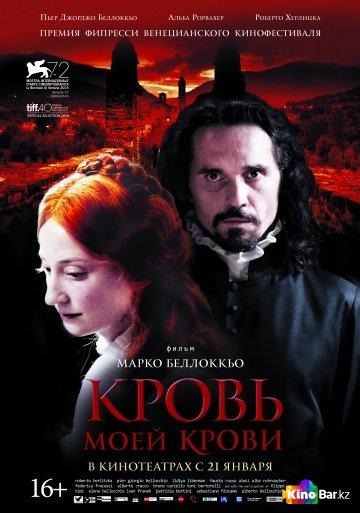 Фильм Кровь моей крови смотреть онлайн