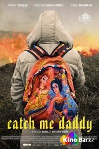 Фильм Поймай меня, папочка смотреть онлайн