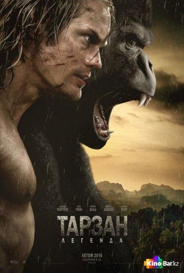 Фильм Тарзан. Легенда смотреть онлайн