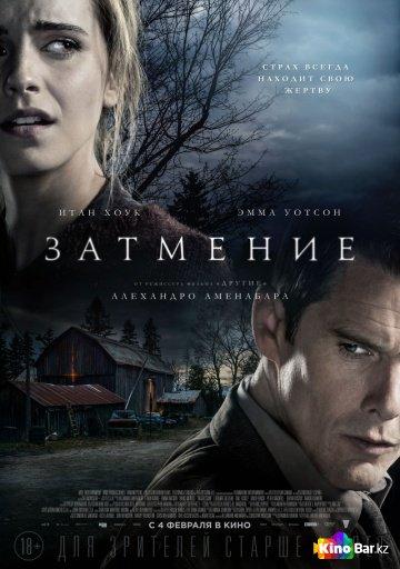 Фильм Затмение смотреть онлайн