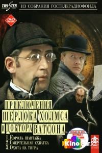 Фильм Шерлок Холмс и доктор Ватсон: Король шантажа смотреть онлайн