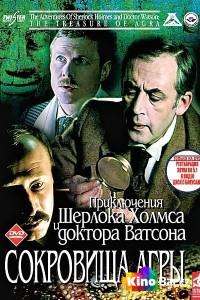 Фильм Шерлок Холмс и доктор Ватсон: Сокровища Агры смотреть онлайн