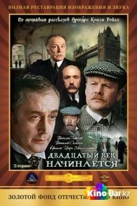 Фильм Шерлок Холмс и доктор Ватсон: Двадцатый век начинается смотреть онлайн