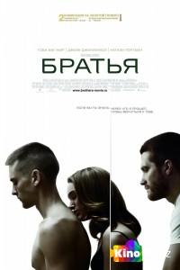 Фильм Братья смотреть онлайн