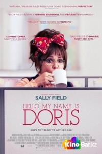 Фильм Здравствуйте, меня зовут Дорис смотреть онлайн