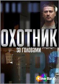 Фильм Охотник за головами 7,8,9 серия смотреть онлайн