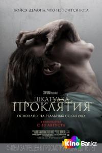 Фильм Шкатулка проклятия смотреть онлайн