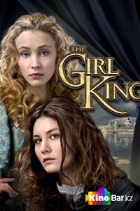 Фильм Девушка-король смотреть онлайн