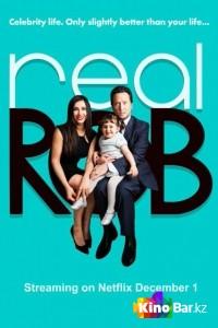 Фильм Реальный Роб 1 сезон 7,8 серия смотреть онлайн