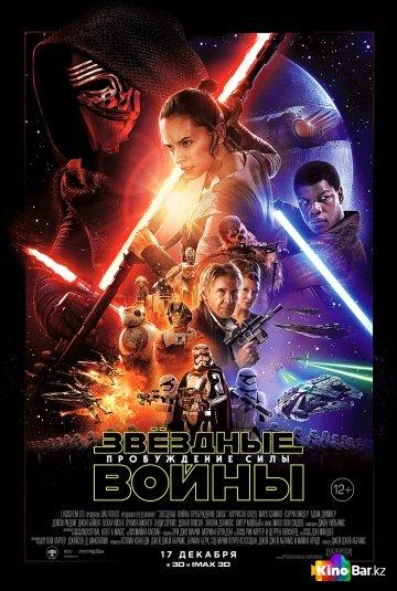 Фильм Звёздные войны 7: Пробуждение силы смотреть онлайн