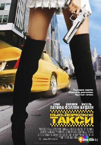 Фильм Нью-Йоркское такси смотреть онлайн