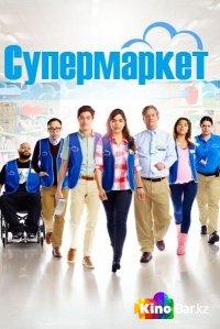 Фильм Супермаркет 1 сезон 11 серия смотреть онлайн