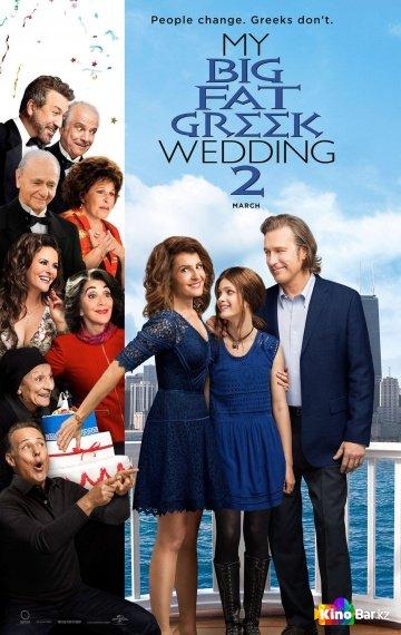 Фильм Моя большая греческая свадьба2 смотреть онлайн