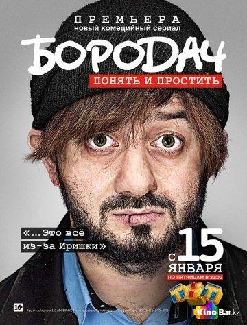 Фильм Бородач 1 сезон 13,14 серия смотреть онлайн