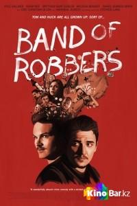 Фильм Банда грабителей смотреть онлайн