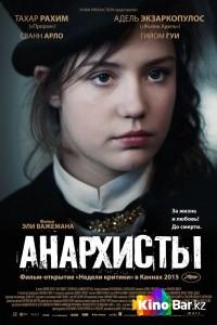 Фильм Анархисты смотреть онлайн