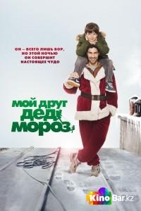Фильм Мой друг Дед Мороз смотреть онлайн