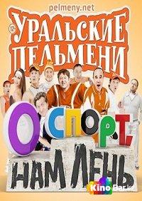 Фильм Уральские пельмени. О спорт, нам лень! смотреть онлайн