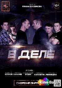 Фильм В деле смотреть онлайн